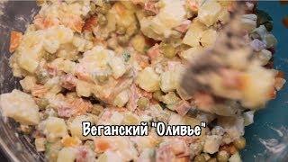 """веганский """"Оливье"""" на новый год. Салат без яиц. Веганский новогодний стол."""