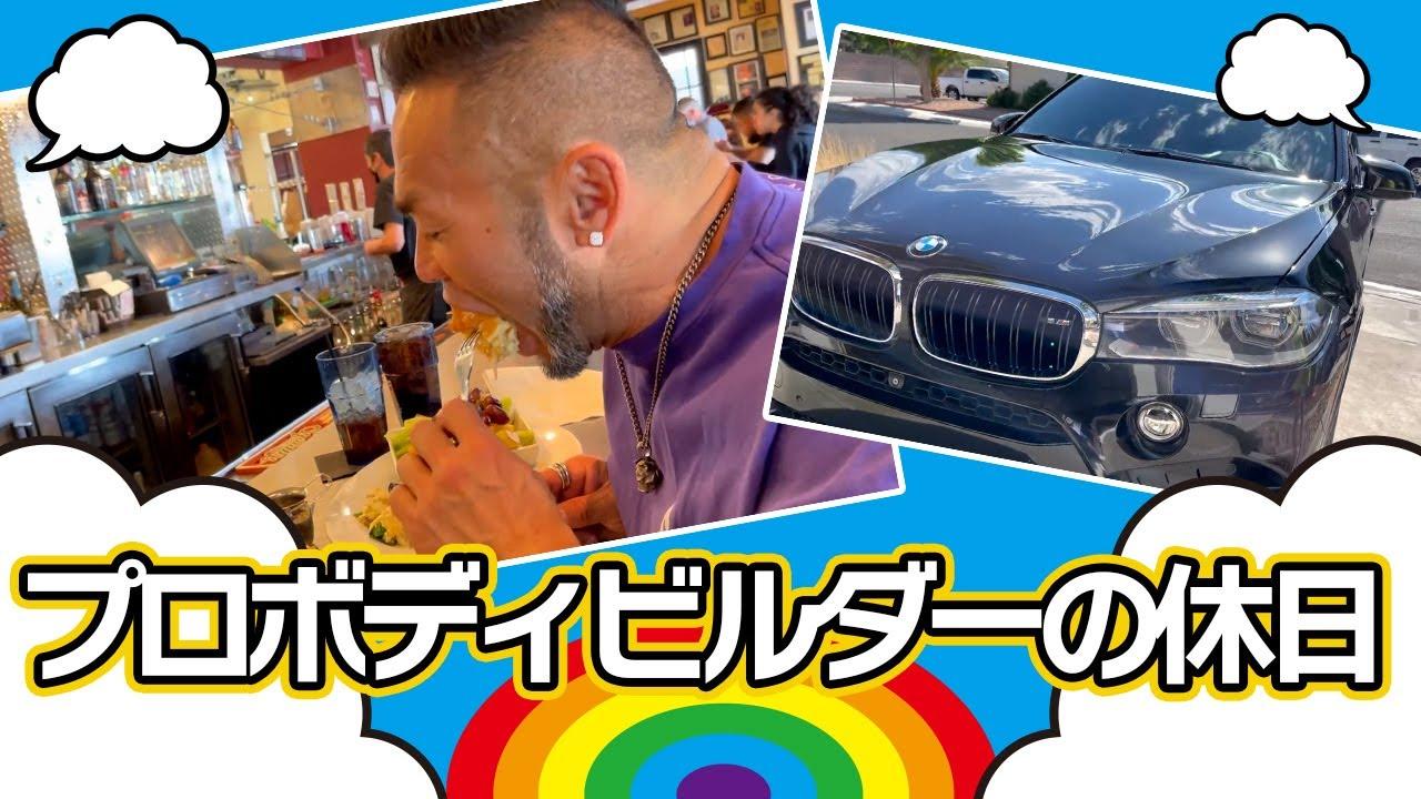 【オフの楽しみ】パンケーキ食べて愛車のBMWを洗車してみた【字幕設定付】