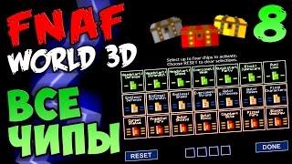 FNAF WORLD 3D ПРОХОЖДЕНИЕ #8 - ВСЕ ЧИПЫ