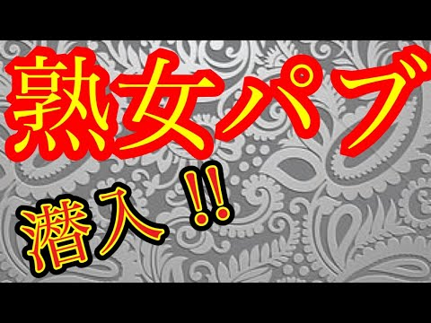熟女パブ ‼ 潜入(男の隠れ家)