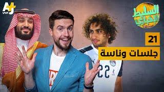 السليط الإخباري - جلسات وناسة | الحلقة (21) الموسم السابع