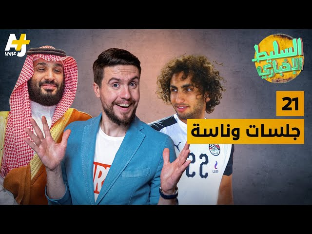 السليط الإخباري - جلسات وناسة   الحلقة (21) الموسم السابع