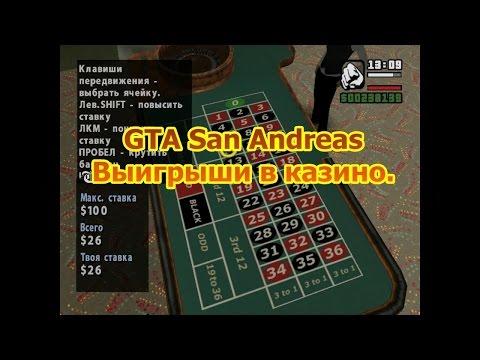 kak-100-viygrat-v-kazino