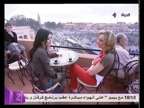 أمل حجازي - كرفان  رحلة إلى المغرب  Amal Hijazi