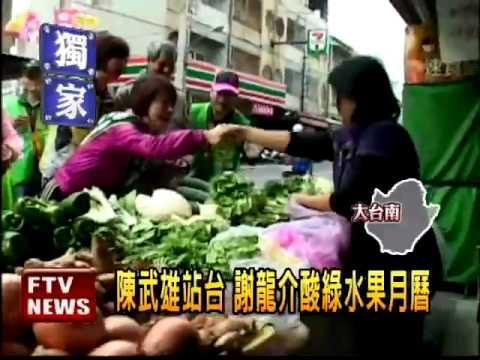 陳亭妃掃市場 謝龍介酸柿曆-民視新聞