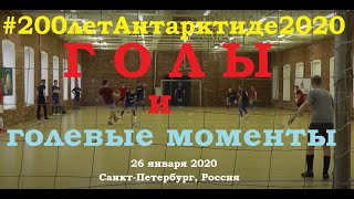 200летАнтарктиде2020 Голы и голевые моменты турнира по мини футболу