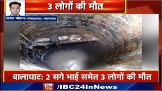 Balaghat News Madhya Pradesh : कुएं में जहरीली Gas के रिसाव से मौत | 2 सगे भाई समेत 3 लोगों की मौत