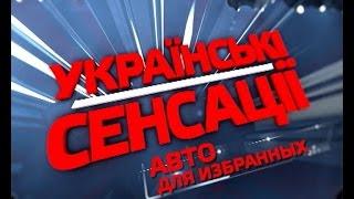 Українські сенсації. Авто для обраних