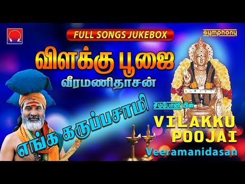 விளக்கு பூஜை | Veeramanidasan | Vilakku Poojai | Jukebox