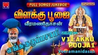 Gambar cover விளக்கு பூஜை | Veeramanidasan | Vilakku Poojai | Jukebox