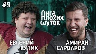 ЛИГА ПЛОХИХ ШУТОК #9 | Евгений Кулик х Амиран Сардаров