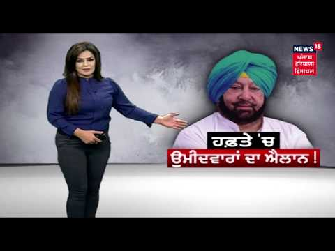 Captain Amarinder Singh: Congress' Lok Sabha Candidates Will Be Announced Within One Week