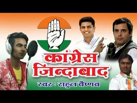 Rajsthani dj congress song 2018 - कांग्रेस जिंदाबाद - ऐसा सांग पहले देखा न होगा पहले