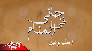Ehab Tawfik - Gany Fil Manam | إيهاب توفيق - جاني في المنام | #دعاء