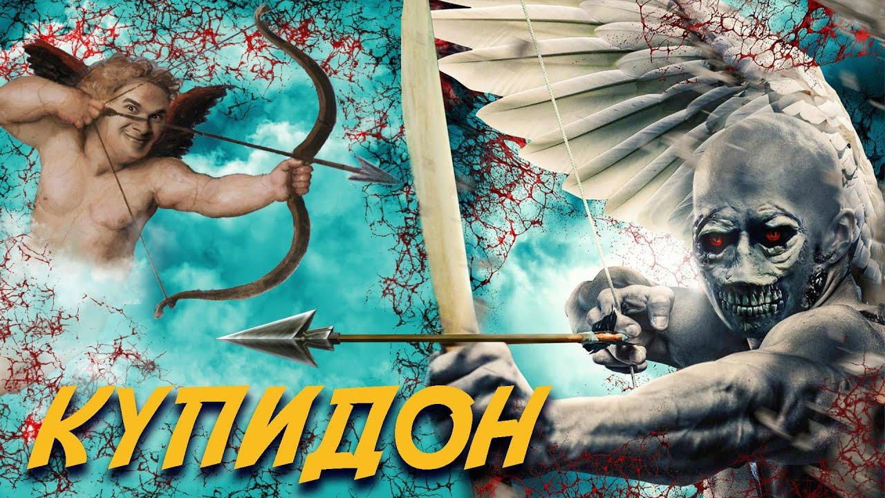 Треш Обзор Фильма КУПИДОН