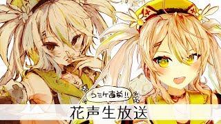[LIVE] 【コミケ直前!】花声生放送【お絵描きするよ】