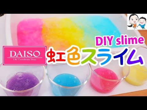 ダイソー100円染料でカワイイ虹色スライム作り💕 ベイビーチャンネル DIY Rainbow-colored slime 수제 슬라임