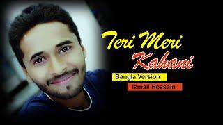 teri-meri-kahani-bangla-version-tomar-amar-kahini-ismail-hossain-tribute-to-himesh-reshammiya