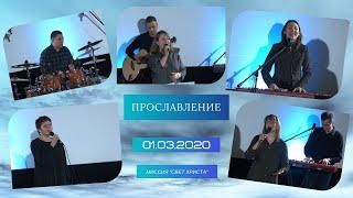 Прославление - 01.03.2020