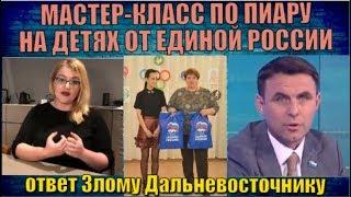 Мастер-класс по пиару на детях от Единой России и ответ  Злому Дальневосточнику