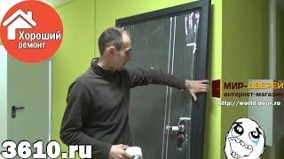 Входные двери, демонтаж, установка.(сайт- http://3610.ru в контакте- http://vk.com/id28034091 facebook- https://www.facebook.com/proelektric twitter- https://twitter.com/3610ru livejournal- ..., 2015-10-04T15:16:22.000Z)
