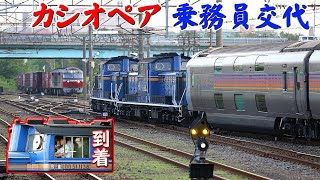 北海道新幹線開業まであと9ヶ月と迫った梅雨の時期。今後の見通しが不...