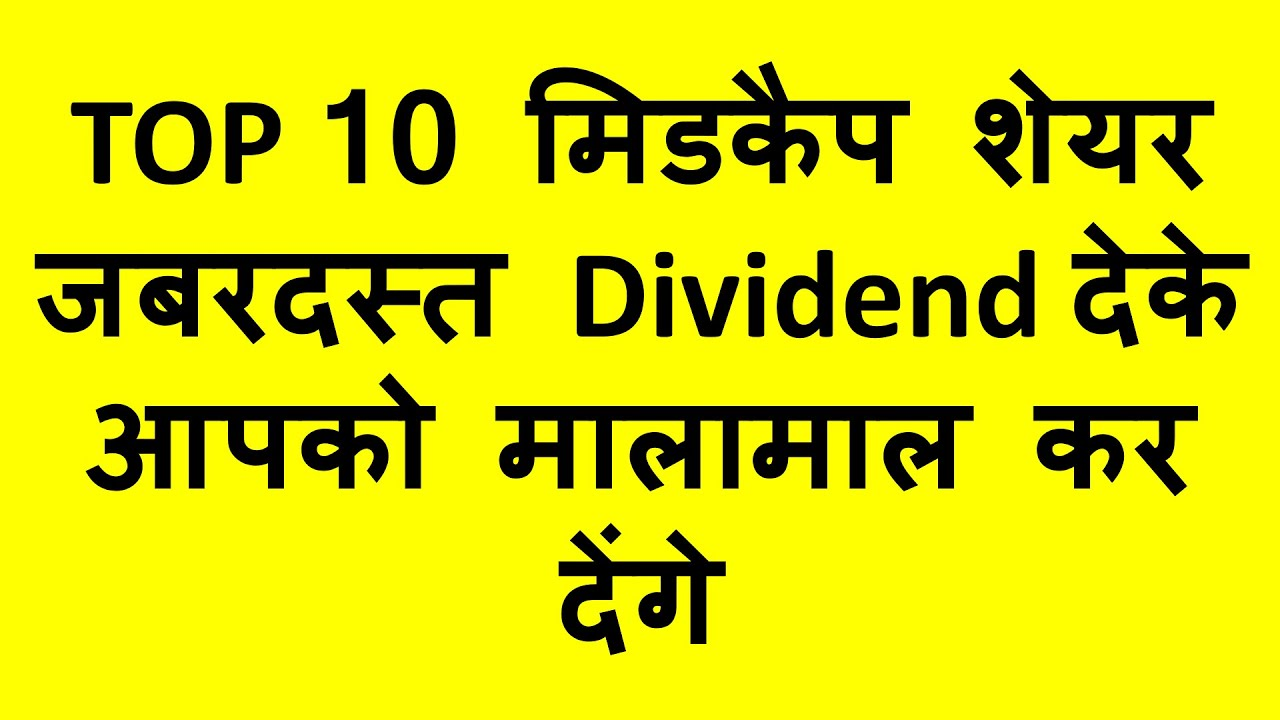 Top 10 Best Mid Cap Stocks with Highest Dividends 2020 ...