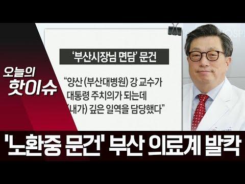 """""""대통령 주치의 위촉에 역할""""…'노환중 문건' 발견에 술렁   뉴스A"""
