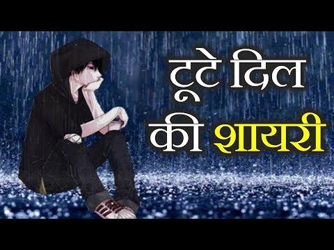 टूटे दिल की शायरी | Zakhmi Dil Heart Touching Shayari | Sonu Khadkhatri