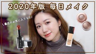 【2020冬】最近の毎日メイク Everyday makeup