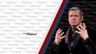 Владимир Соловьев о трагедии в Гюмри: виновные должны быть казнены на площади!