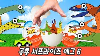 한국어 공룡 서프라이즈 에그 6, 공룡알 부화시키기, 어린이를 위한 공룡 만화, 컬렉타ㅣ꼬꼬스토이