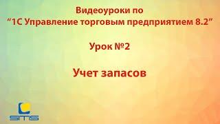 Обучение по программе 1С Управление торговым предприятием 8. Урок 2