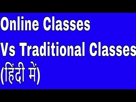 Online Classes Vs Traditional Classes (हिंदी में)