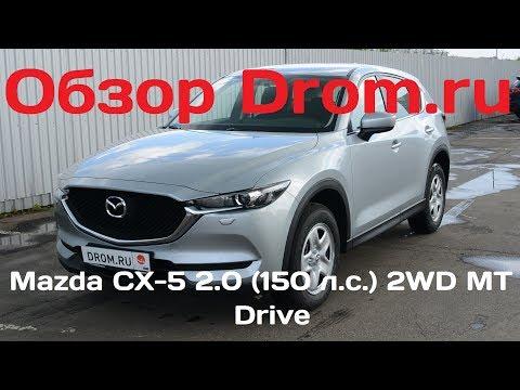 Mazda CX 5 2017 второе поколение 2.0 150 л.с. 2WD MT Drive видеообзор