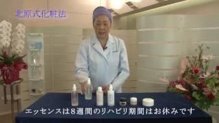 【北原式スキンケア】 洗顔からお化粧方法までご紹介しております。 ※使...