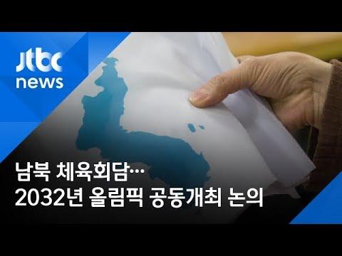 2일 남북 체육회담…2032년 올림픽 공동개최 논의