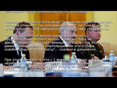 Лукашенко отменил налог на тунеядство