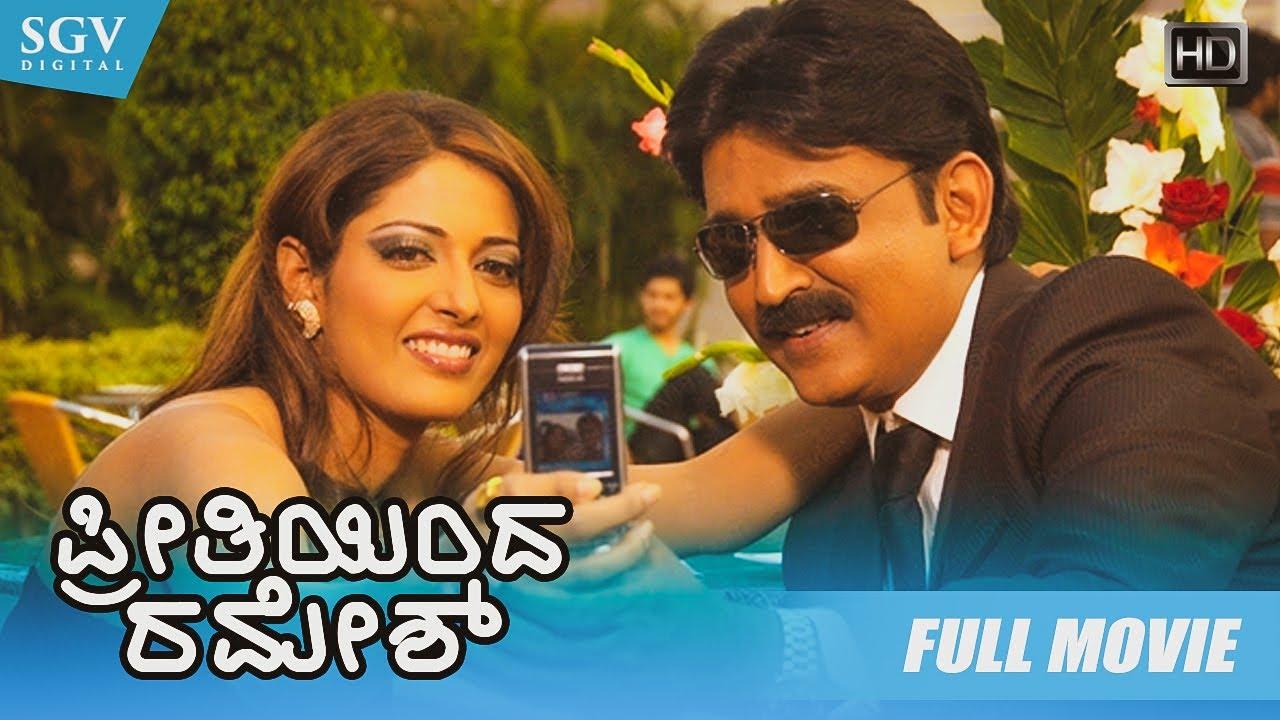 Preethiyinda Ramesh – ಪ್ರೀತಿಯಿಂದ ರಮೇಶ್ Kannada Full HD Movie | Ramesh Aravind | Ramanitho Choudary