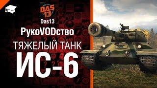 Тяжелый танк ИС-6 - рукоVODство от Das13 [World of Tanks]