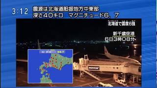 NHK - 2018年9月6日 3時8分ごろ 北海道胆振地方中東部 / Sismo 6.7 Sapporo Japon 05/09/2018