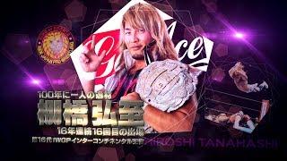 新日本プロレス真夏の最強戦士決定戦『ローソンチケット Presents G1 CL...