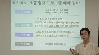 시리우스 초등영재과학 설명회