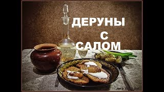 Деруны С Салом - Что Приготовить Дешево, Но Вкусно?!
