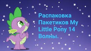 Розпакування Пакетиків My Little Pony 14 Хвилі.