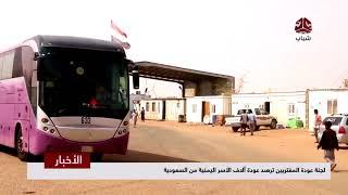 لجنة عودة المغتربين ترصد عودة آلاف الأٍر اليمنية من السعودية  | تقرير يمن شباب