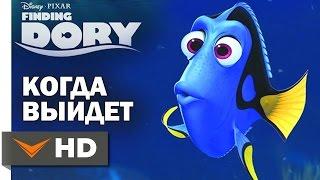 Премьера: «В поисках Дори» смотреть мультфильм онлайн в HD качестве