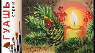 Как нарисовать НОВОГОДНЯ СВЕЧА! Открытка. Рисование для начинающих! ГУАШЬ! Новый год, ёлка,!