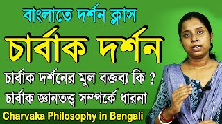 Charvaka Philosophy in Bengali | Charbak Dorson