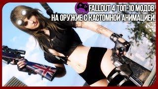 Fallout 4 Топ-10 модов на Оружие c Кастомной Анимацией!